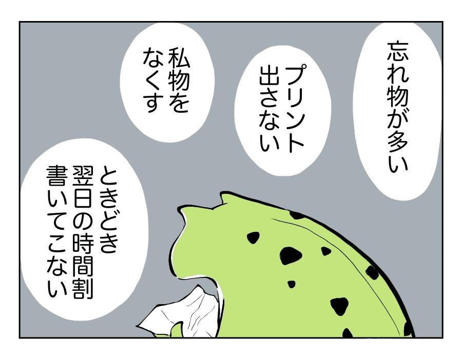 106話_3