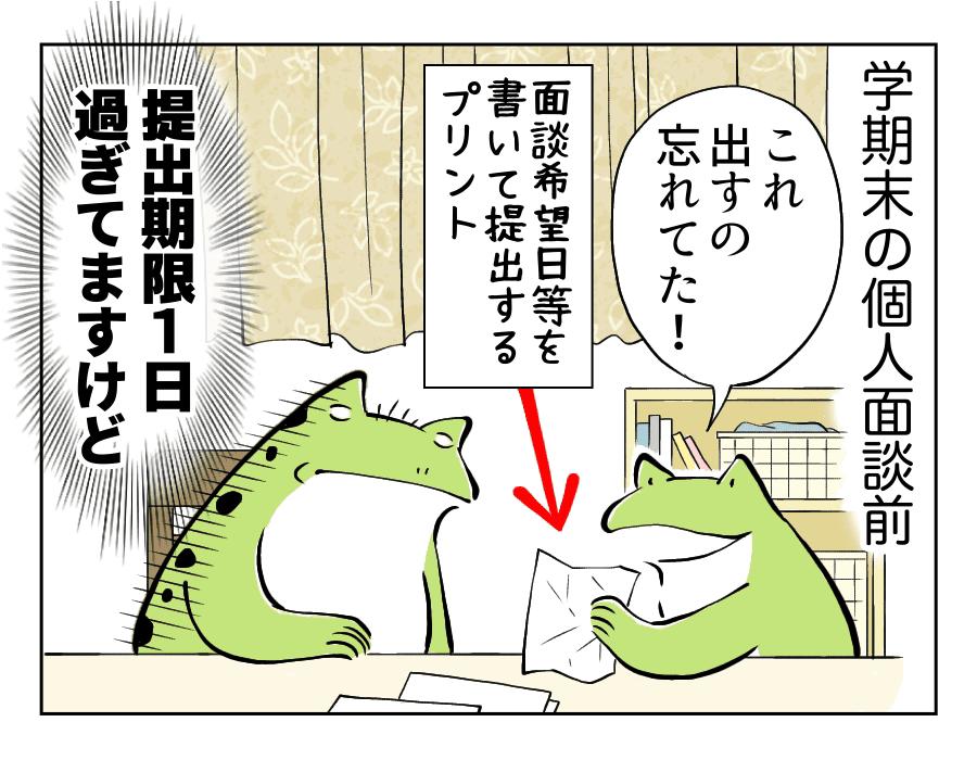 106話_1