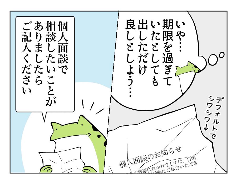 106話_2