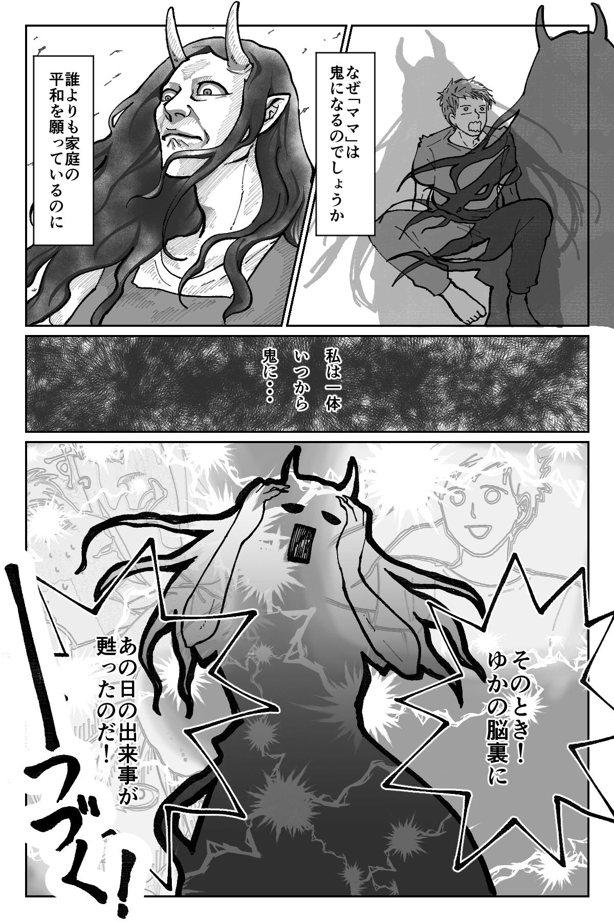 ブラックママ業1-4