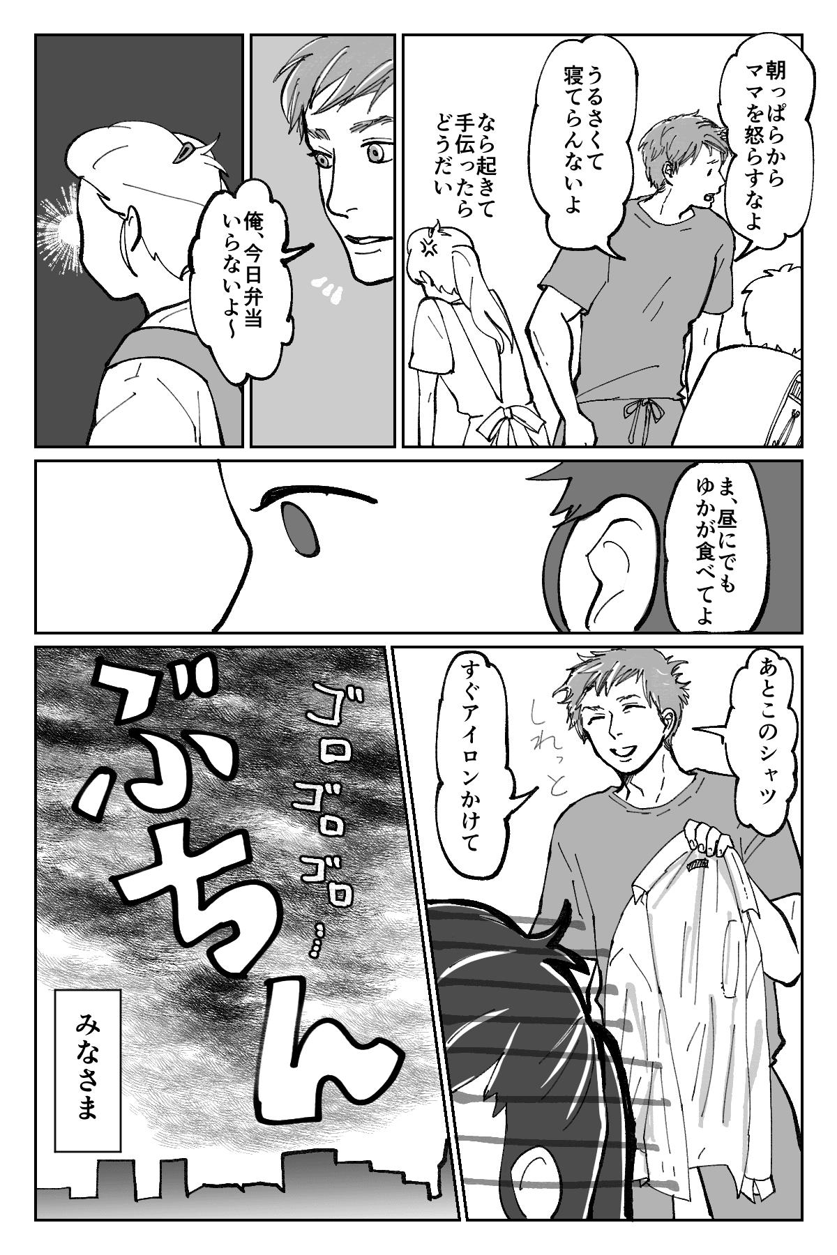 ブラックママ業1-3
