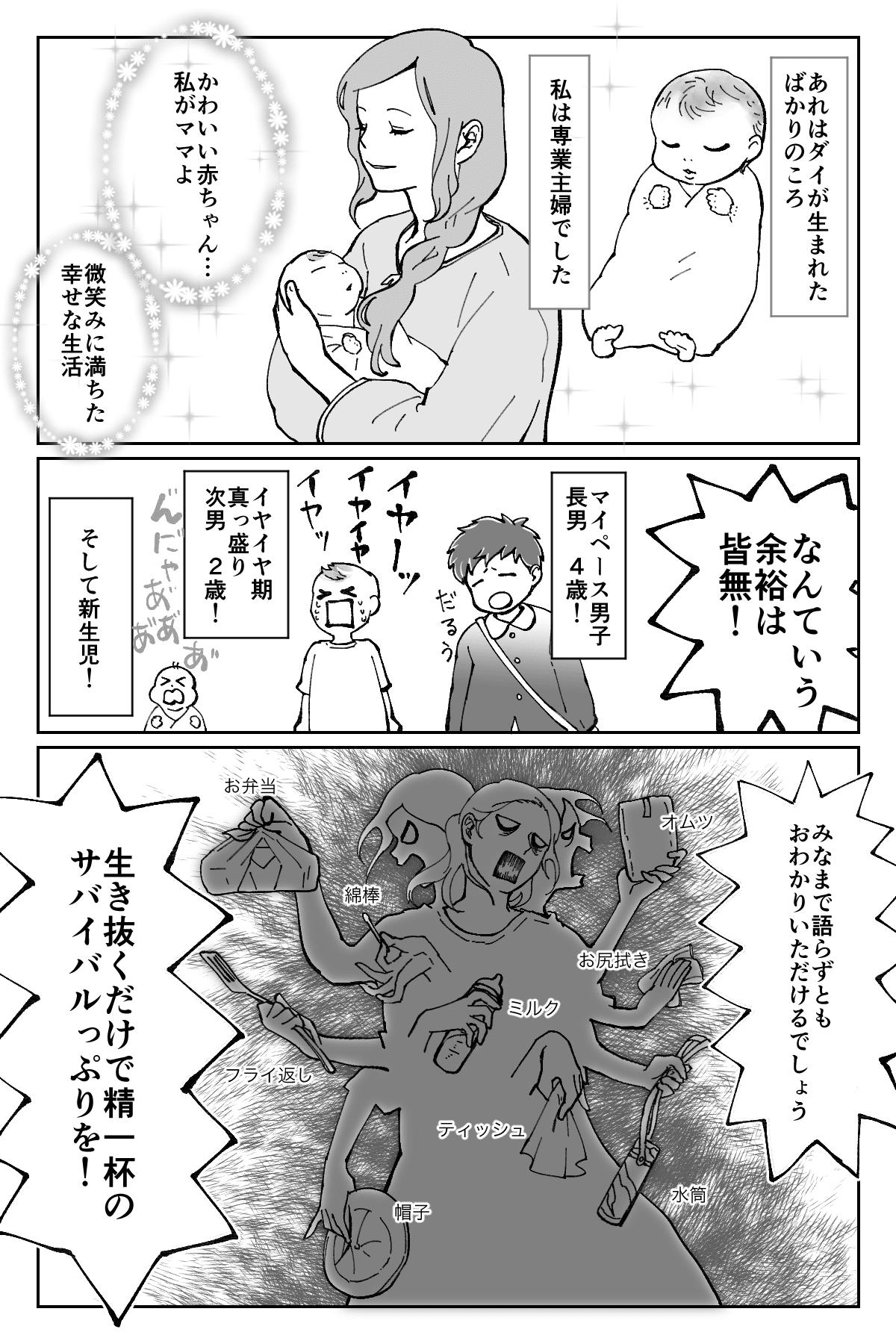 ブラックママ業2−1
