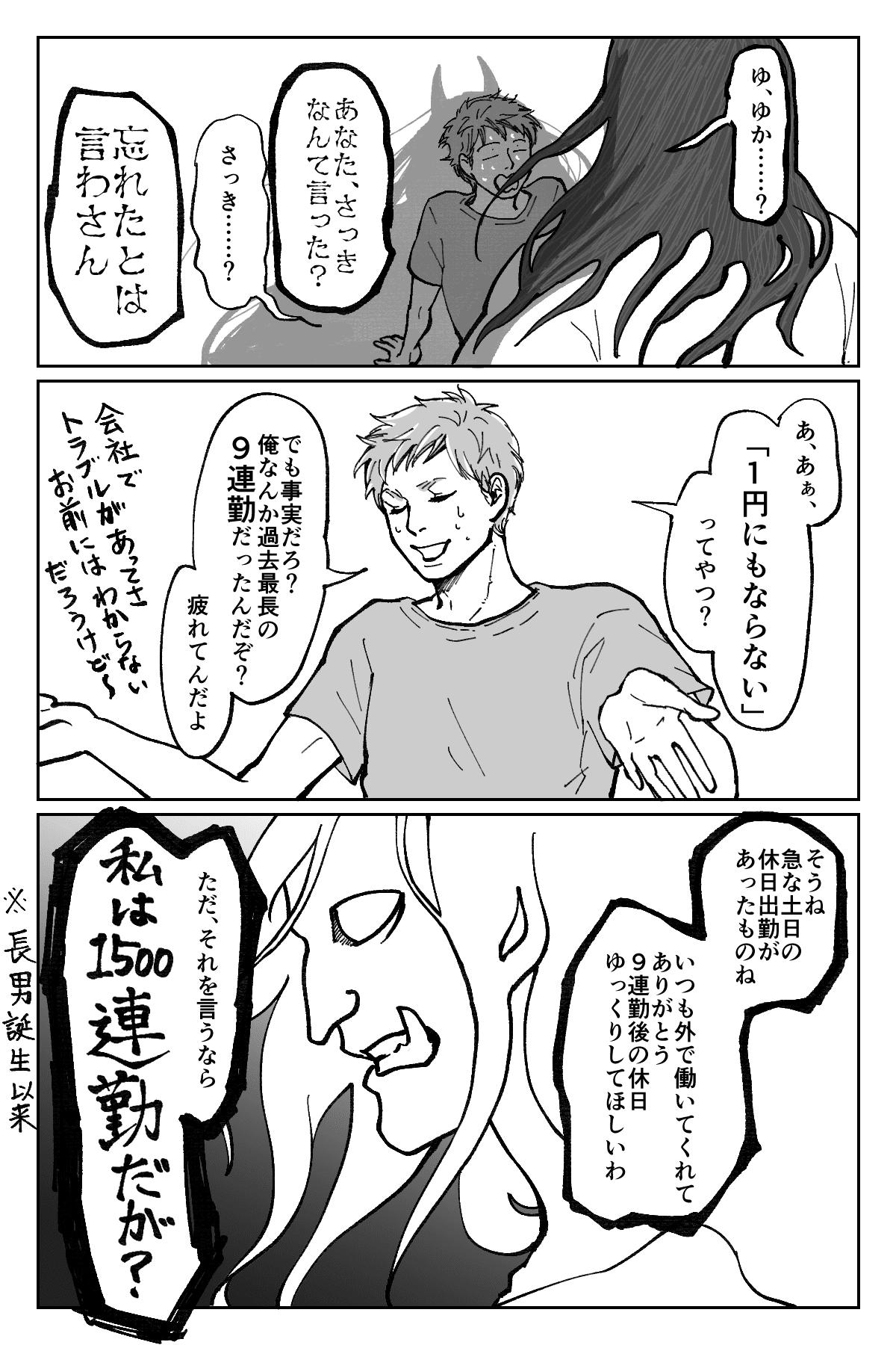 ブラックママ業3−1