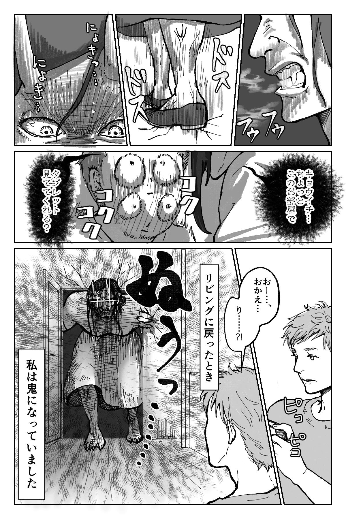 ブラックママ業2−4