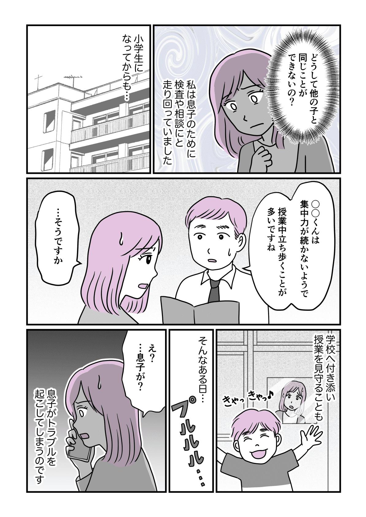 療育息子前編3 (1)
