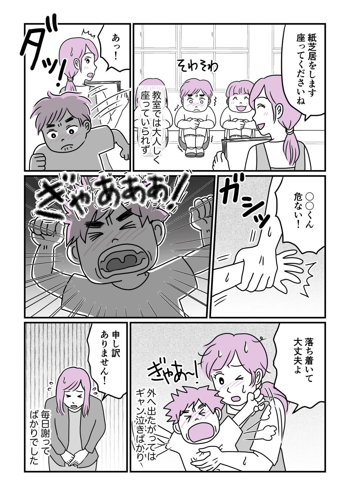 療育息子前編2 (1)