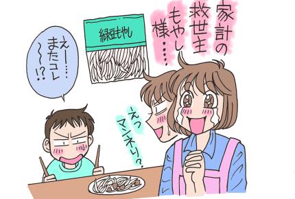 家族4人、1週間の食費は1万円。旦那さんから課せられた節約命令、どう乗り越えたらいい?