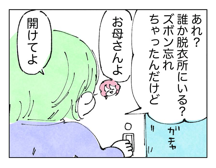 wata_16_1