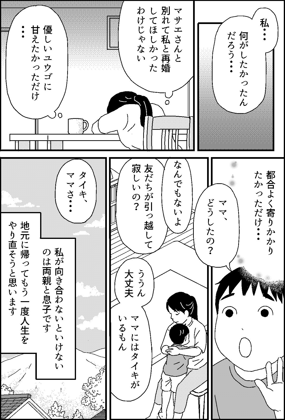 番外編・後編3