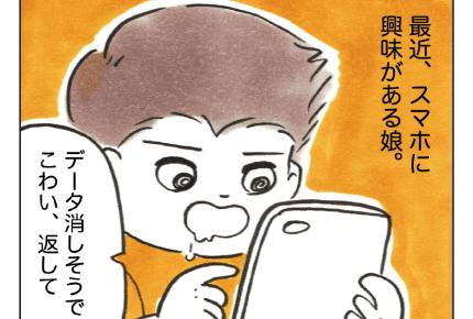 <スマホはやめて>子どものほうが最先端【沖縄でワンオペ 第70話】 #4コマ母道場