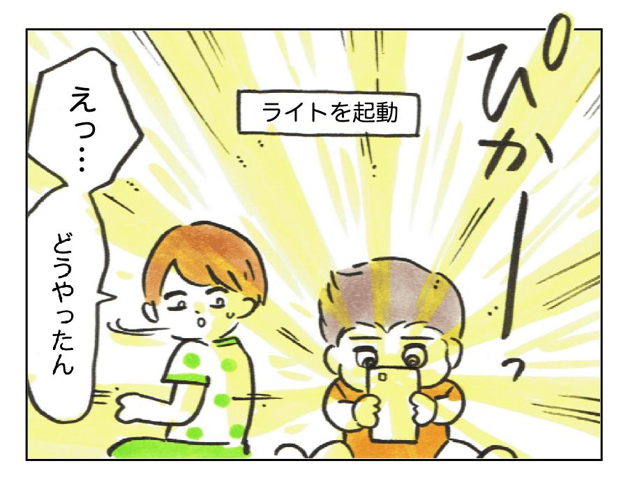 _「イマドキ女子」3