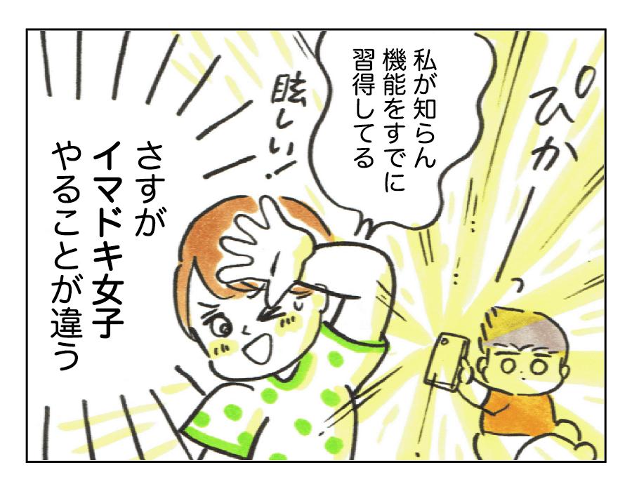 _「イマドキ女子」4