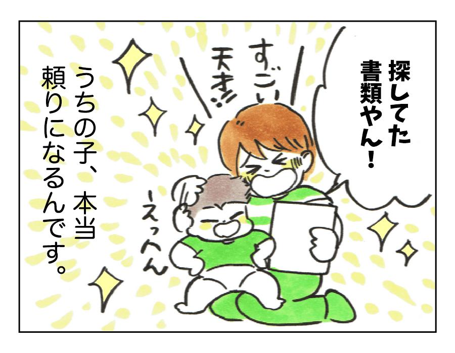「頼りになる子」4