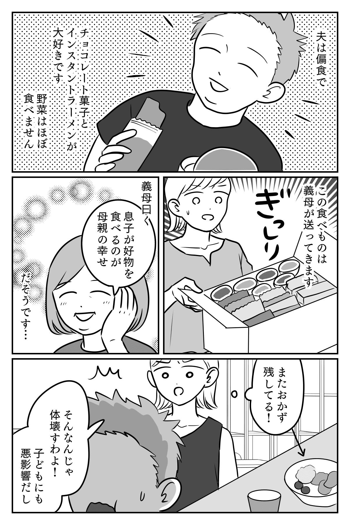 偏食1-1