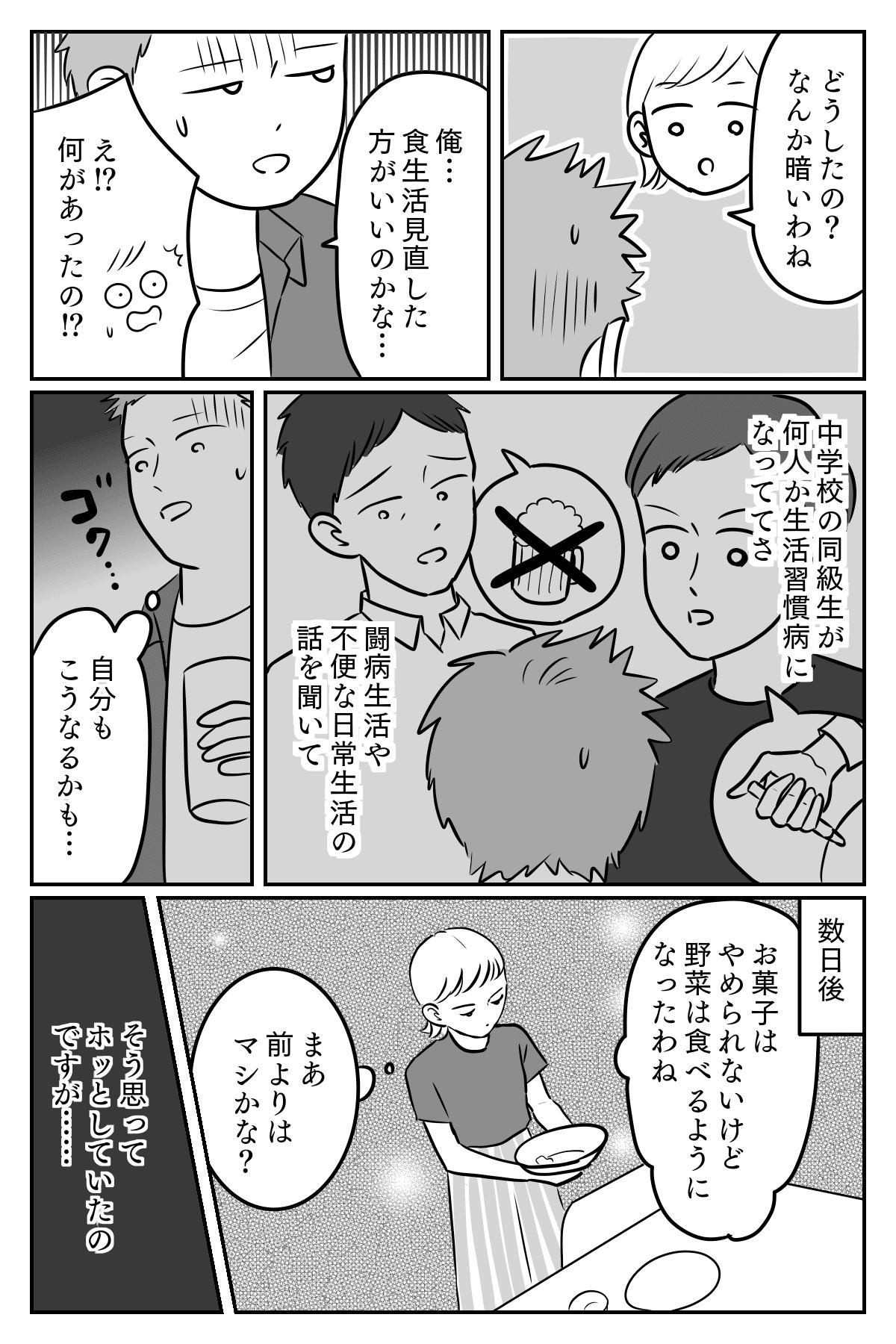 偏食1-3 (2)