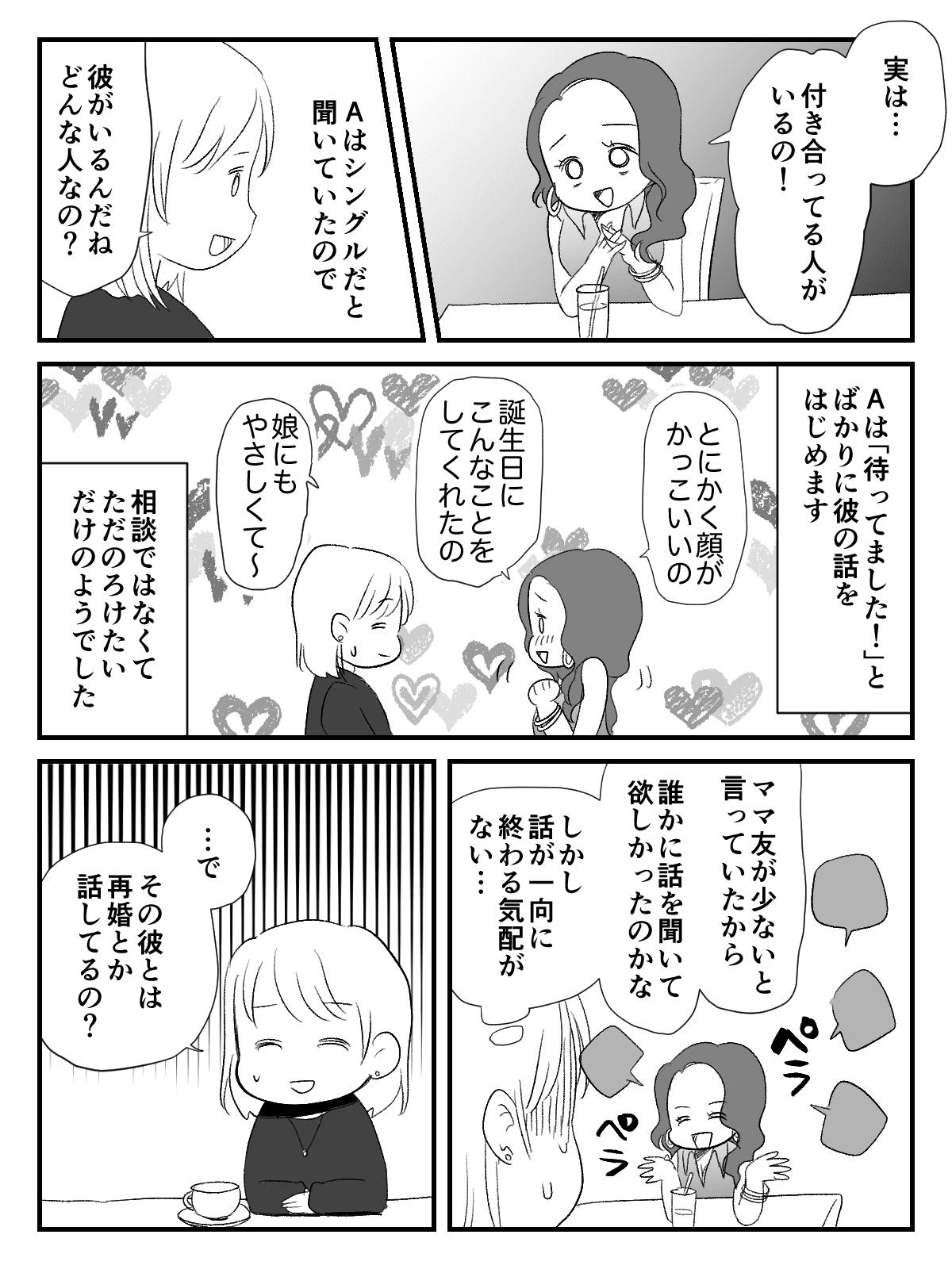 男好きママ友__004