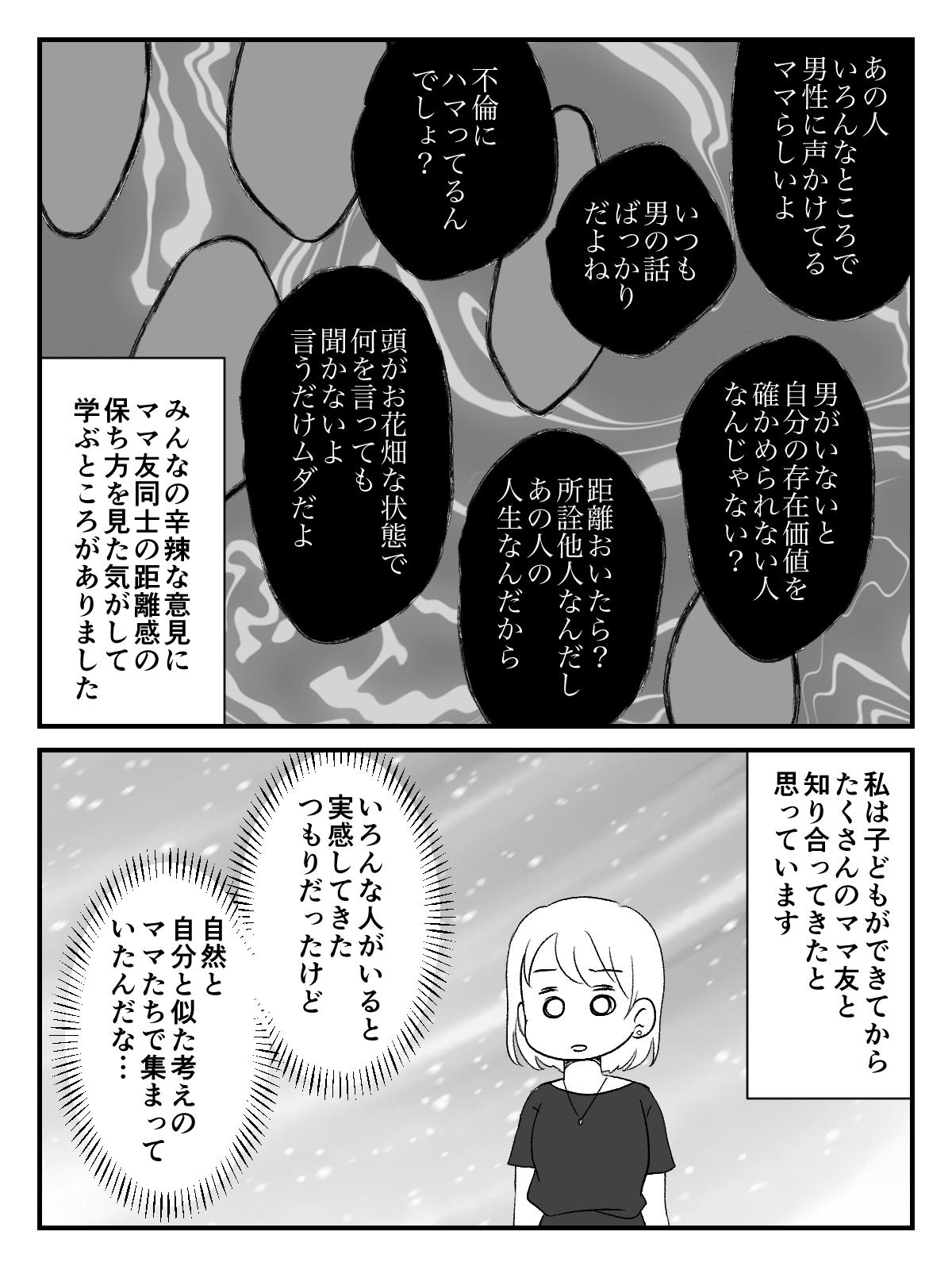 男好きママ友__006