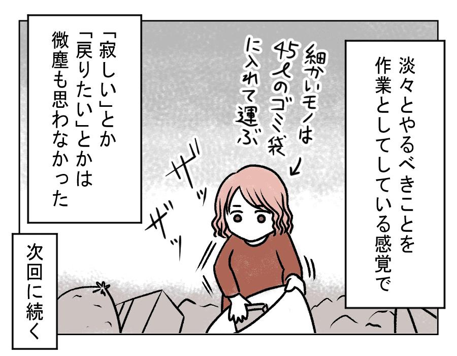 15話_4