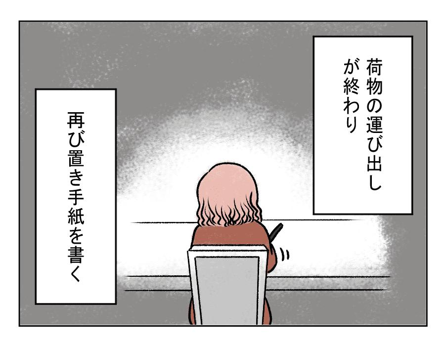 16話_1