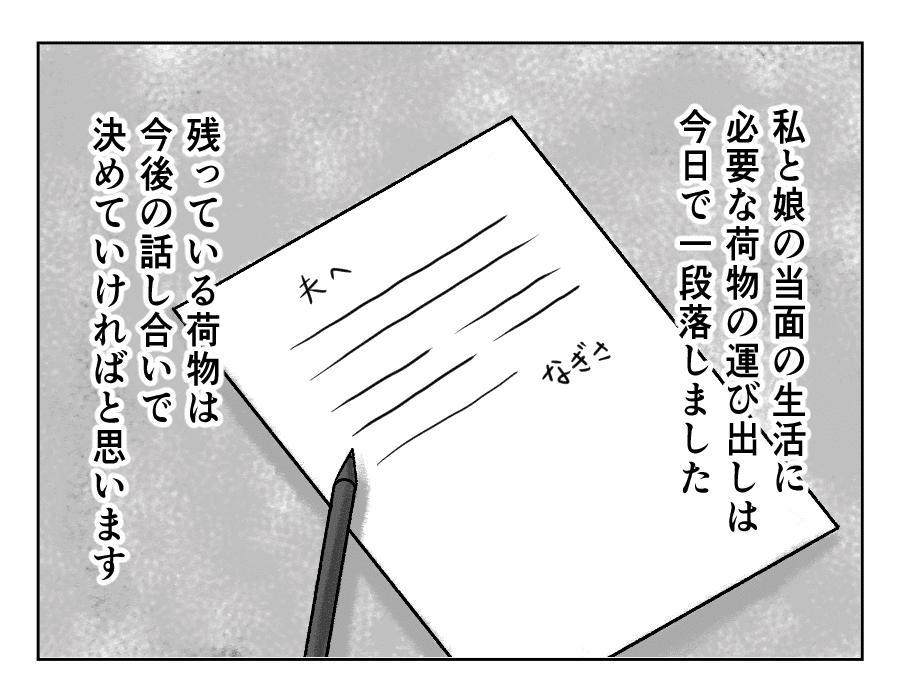 16話_2