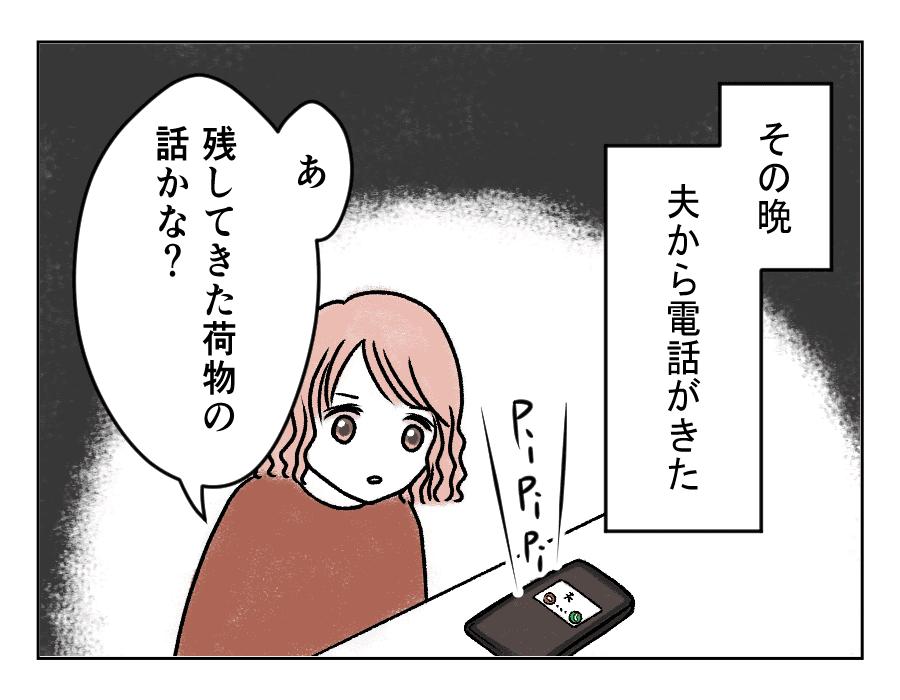 16話_3