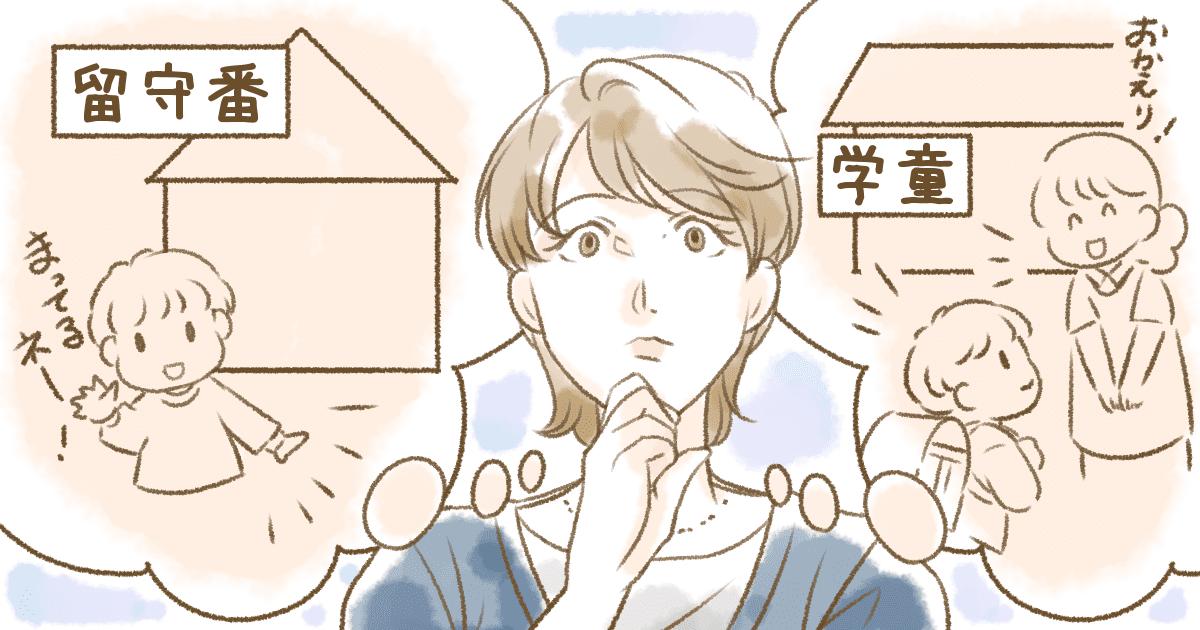 0おすすめ168_小学校_Ponko
