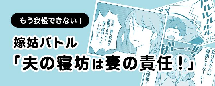 【嫁姑バトル「夫の寝坊は妻の責任!」】バナー