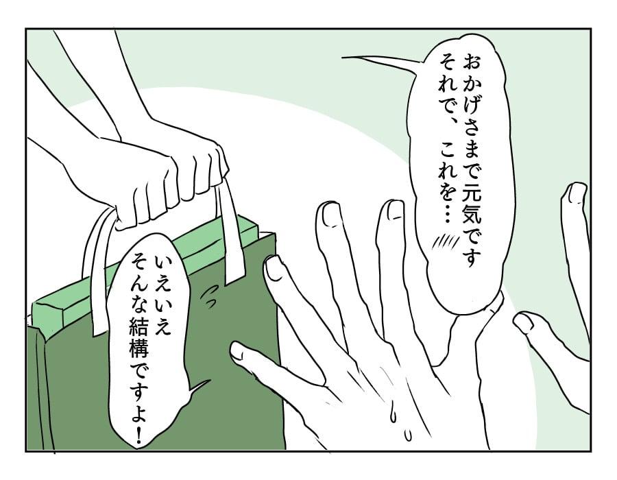 結婚指輪をしていない旦那 5−2