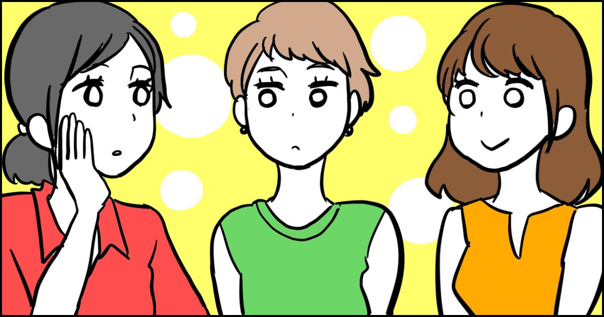 67_ママ友_マメ美.PNG_20200918使用