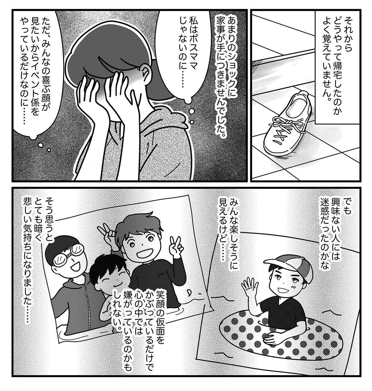 <仕切るボスママ>