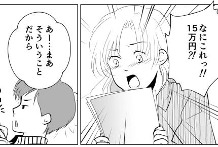 <月10万円>スマホゲームに課金が止まらない旦那。昼夜働き続ける私。もう限界!【中編】まんが