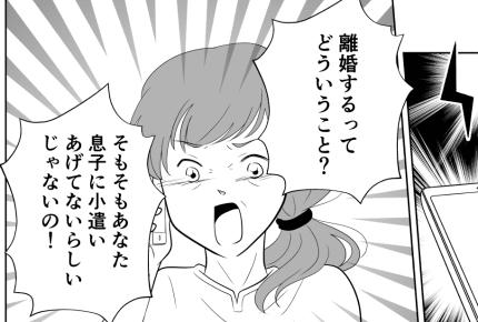 <月10万円>スマホゲームに課金が止まらない旦那。昼夜働き続ける私。もう限界!【後編】まんが