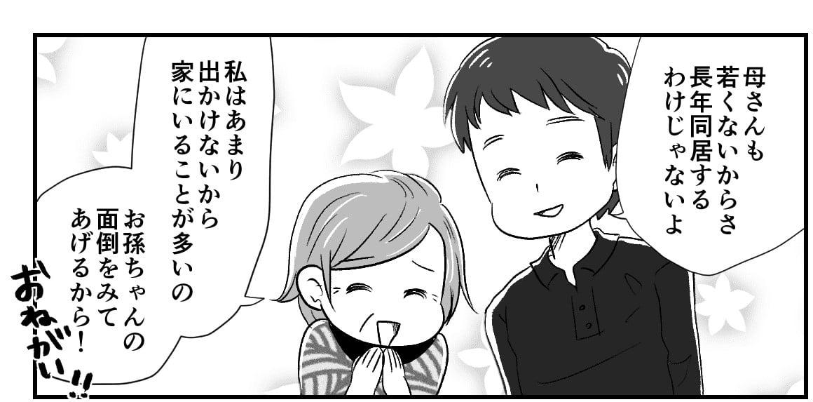 原案・ママスタコミュニティ 脚本・子持ち鮎 作画・べるこ 編集・秋澄乃
