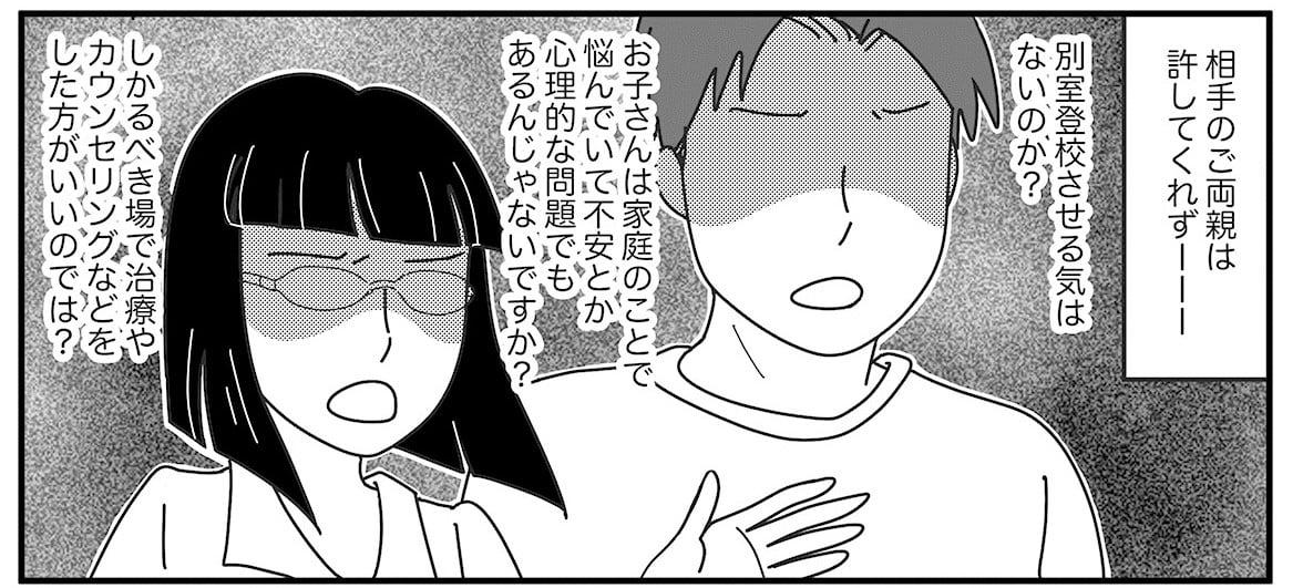 原案・ママスタコミュニティ 脚本・物江窓香 作画・てる 編集・秋澄乃