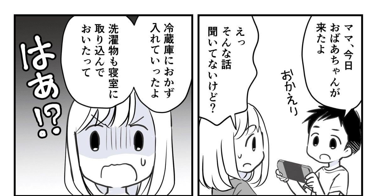 原案・ママスタコミュニティ 作画・水戸さゆこ 編集・木村亜希