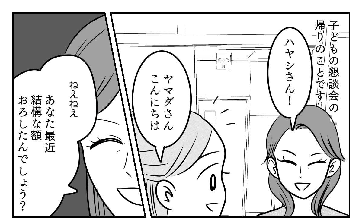 原案・ママスタコミュニティ 作画・はなめがね 編集・Natsu