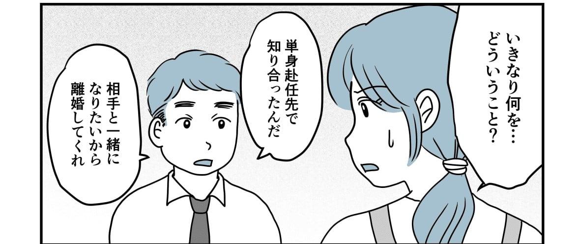 原案・ママスタコミュニティ 作画・猫田カヨ 編集・井伊テレ子
