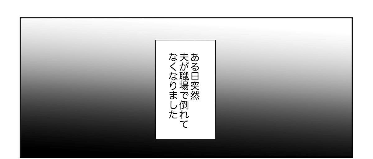 原案・ママスタコミュニティ 脚本・rollingdell 作画・上野りゅうじん 編集・秋澄乃