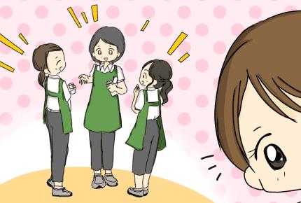 ママ友がよく行くスーパーのレジで働いていて、会うと何だか気まずい……。それでも買い物へ行く?
