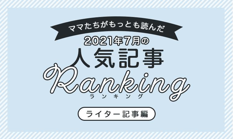 mamasta__slide-bnr__writer-rank--202107