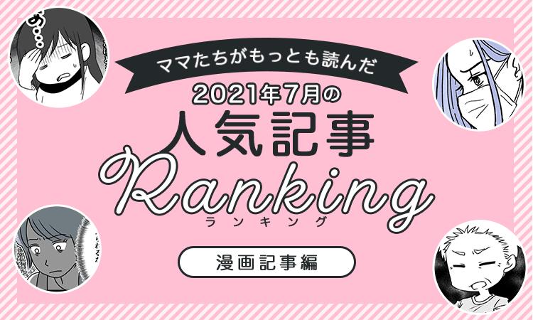 mamasta__slide-bnr__comic-rank--202107