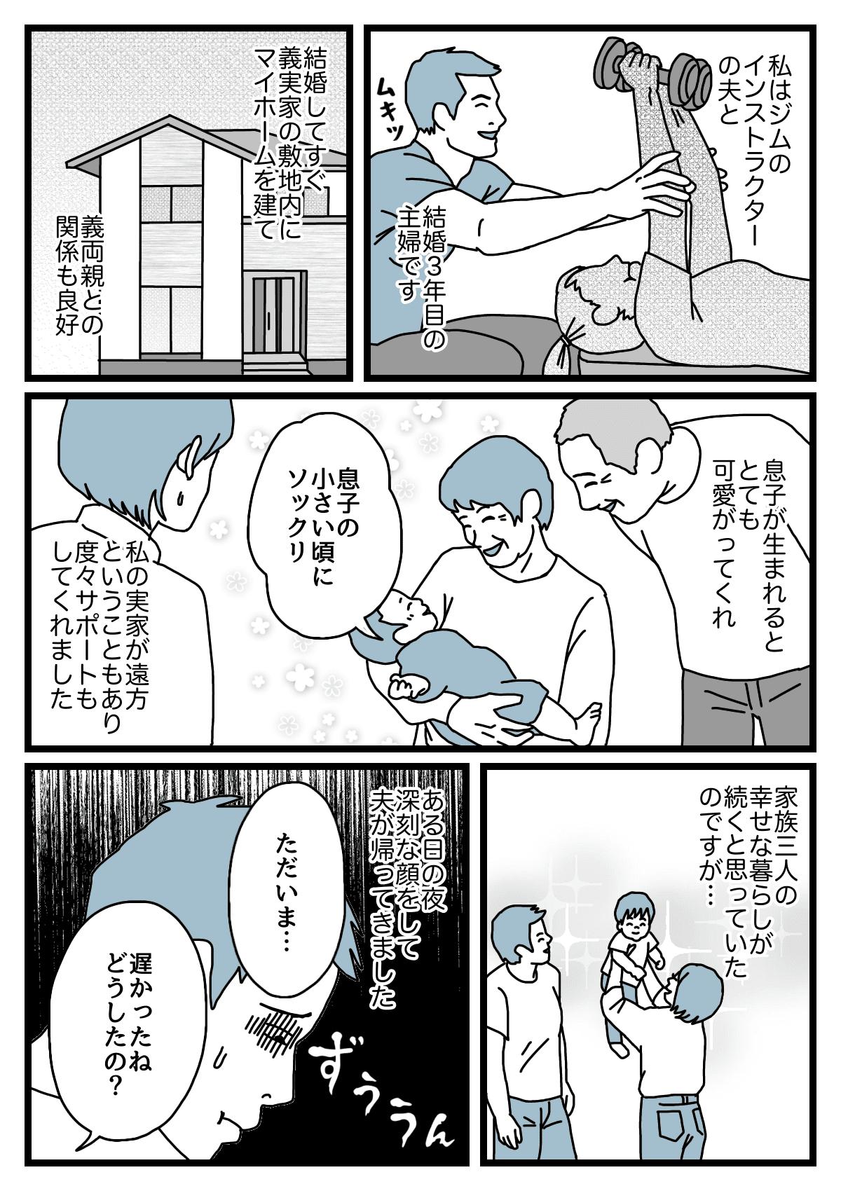 【前編】不倫夫1