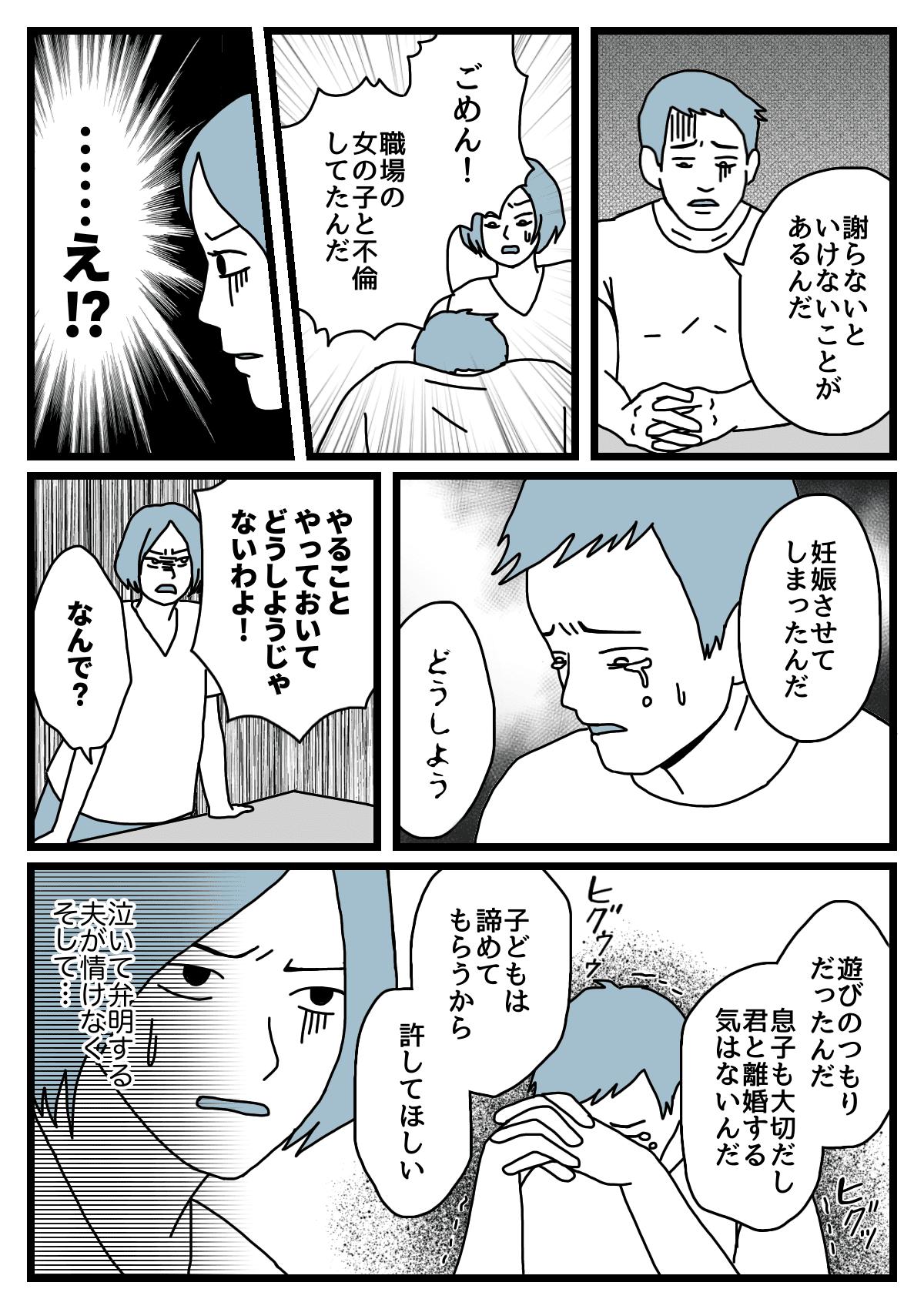 【前編】不倫夫2