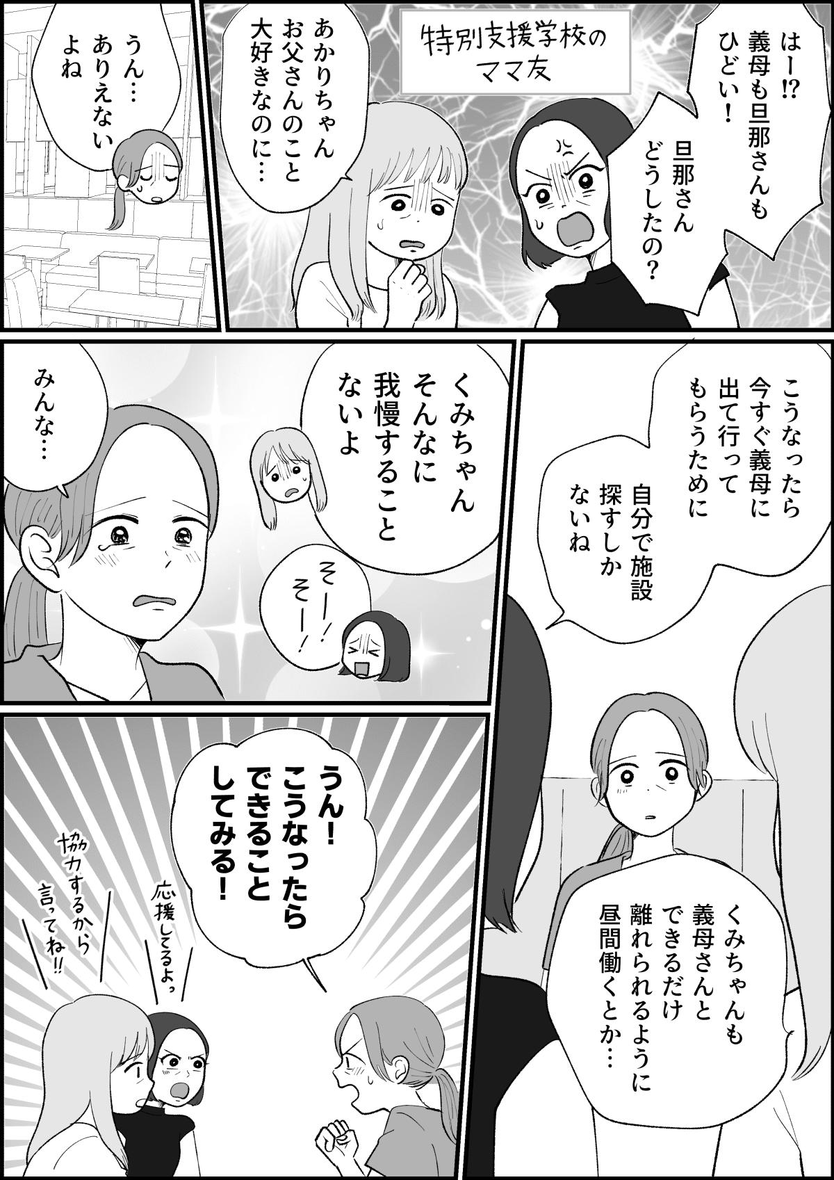 義母と同居_003