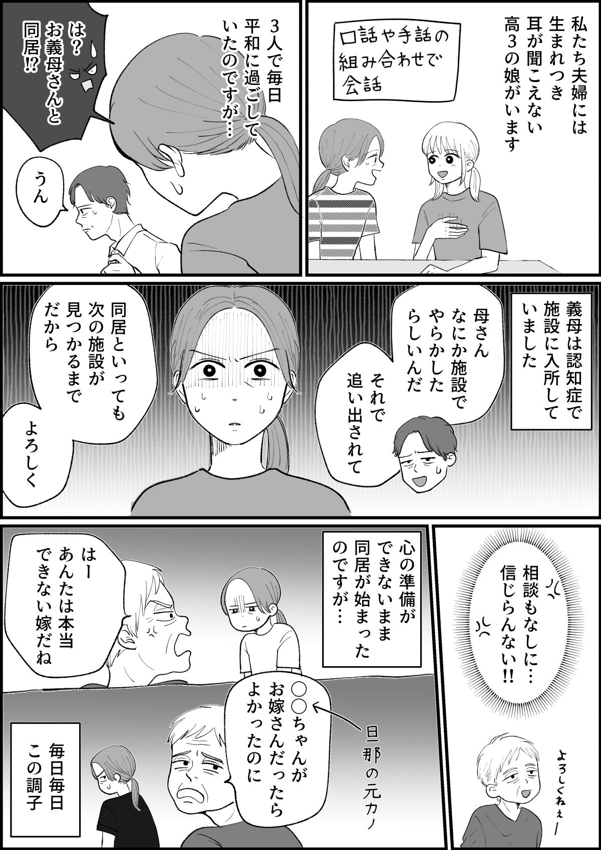 義母と同居_001