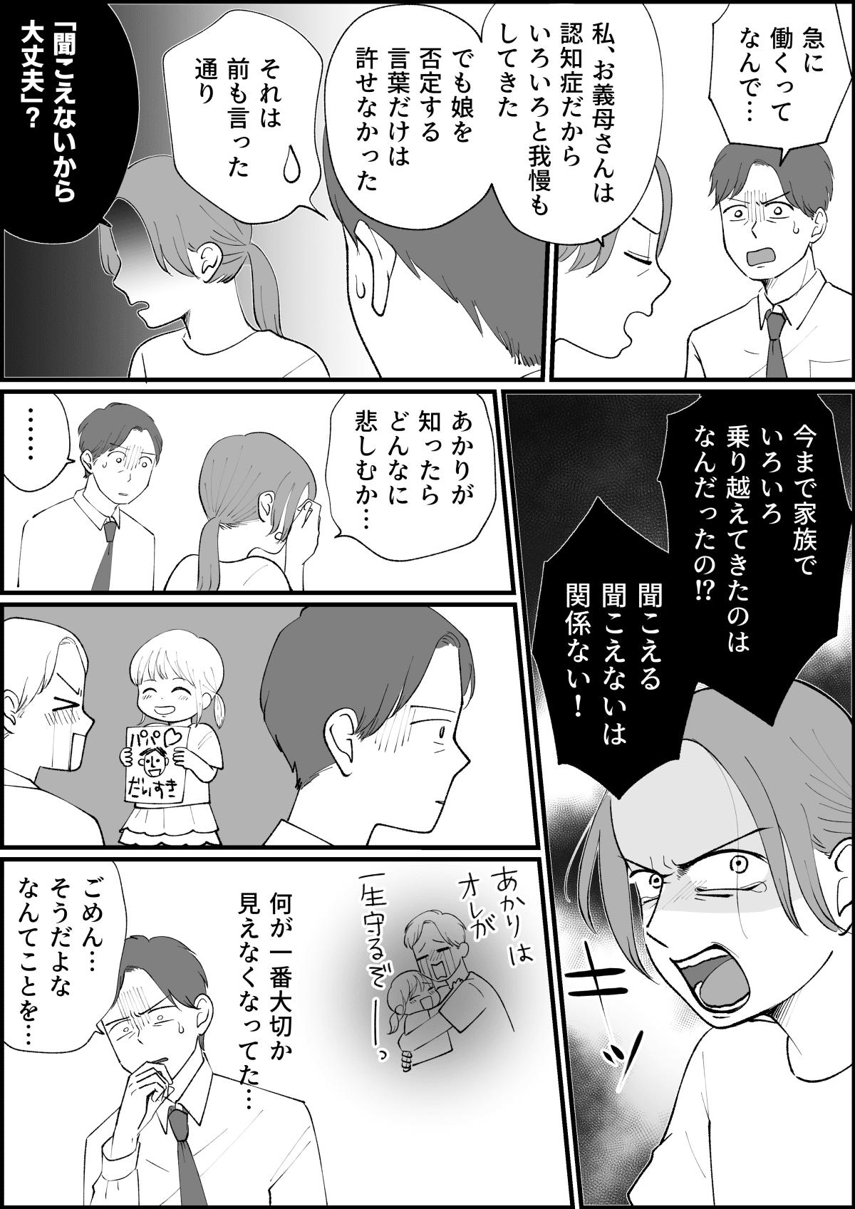 義母と同居_006