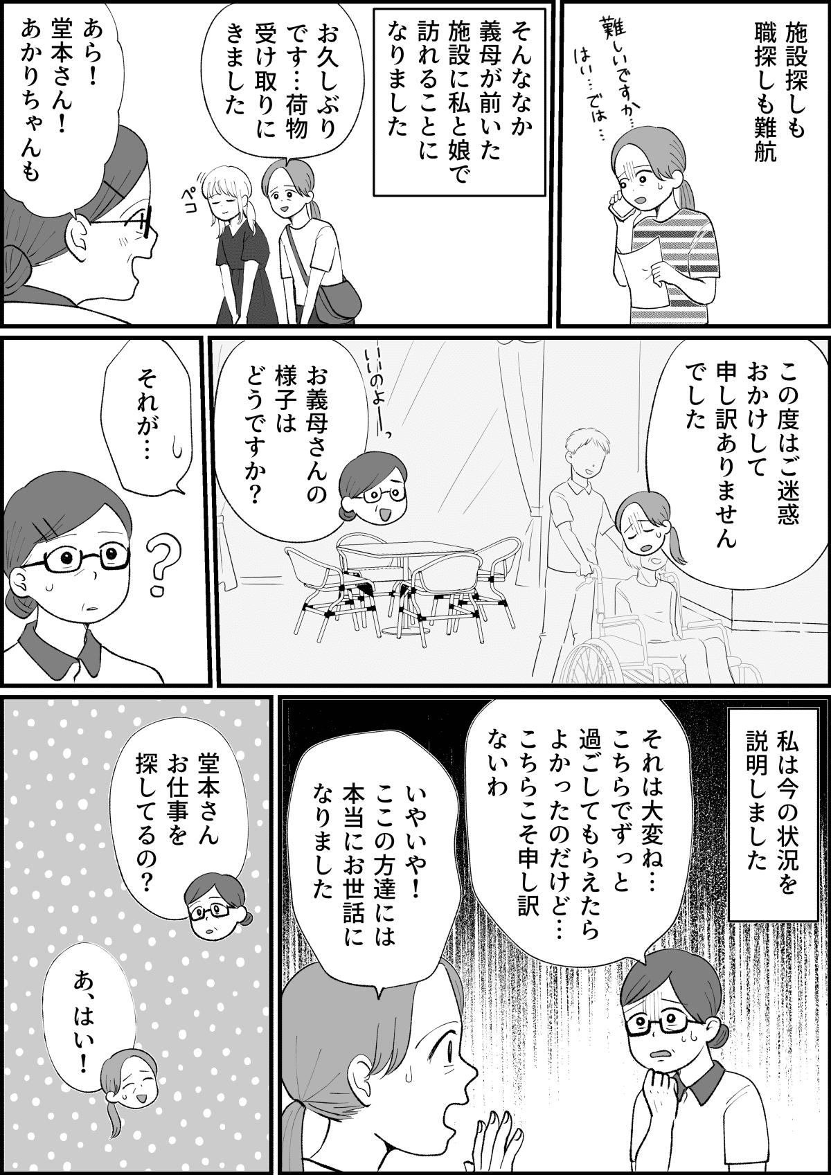 義母と同居_004