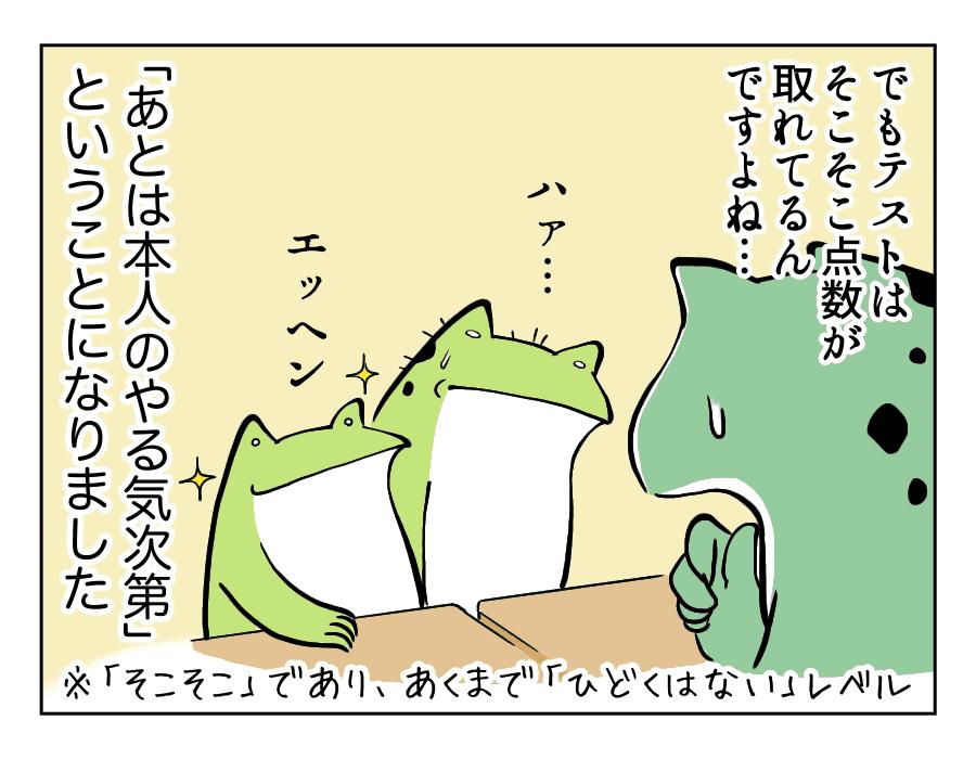 108話_4