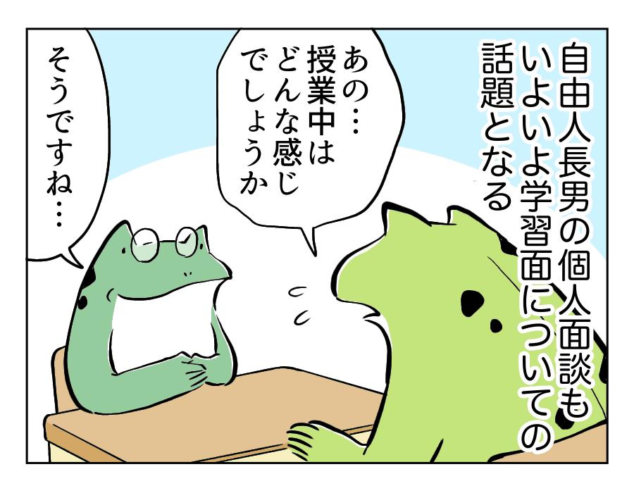 108話_1
