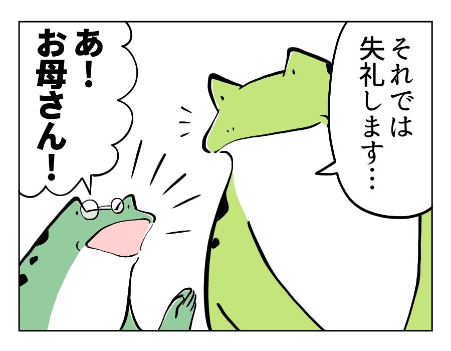 109話_2